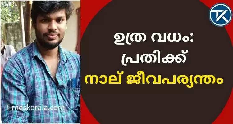 ഉത്ര  വധം: പ്രതി സൂരജിന് നാല് ജീവപര്യന്തം
